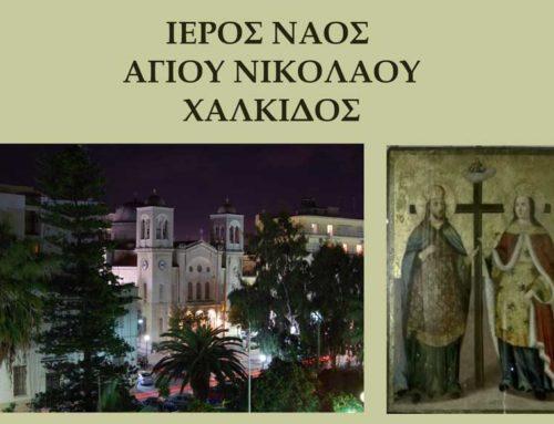 Αγρυπνία στον Άγιο Νικόλαο Χαλκίδας 🗓