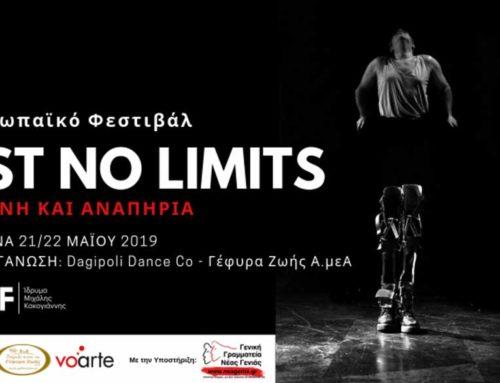 Συμμετοχή του «Άνθρωπος-Ελπίδα-Πολιτισμός» στο 1ο διήμερο Ευρωπαϊκό φεστιβάλ τέχνης και αναπηρίας με τίτλο «No Limits»