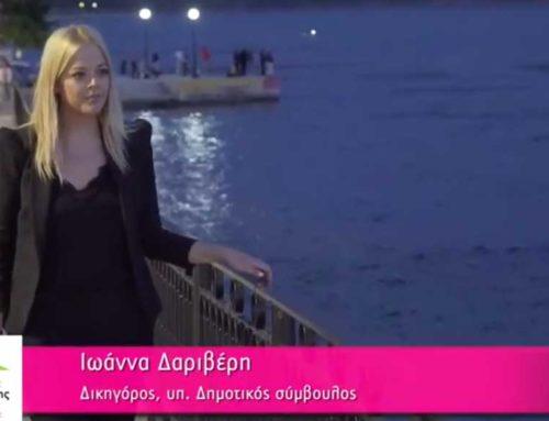 Ιωάννα Δαριβέρη: σε αυτή την δύσκολη εκλογική μάχη σας θέλω δίπλα μου
