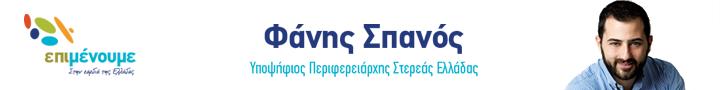 Φάνης Σπανός Υποψήφιος Περιφερειάρχης Στερεάς Ελλάδας