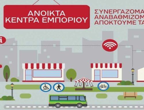 Ανοικτά κέντρα Εμπορίου – Open Malls: εγκρίθηκαν 59 προτάσεις