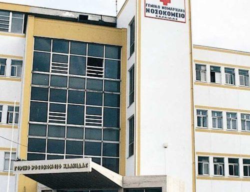Συγκέντρωση διαμαρτυρίας των εργαζομένων στο Νοσοκομείο Χαλκίδας