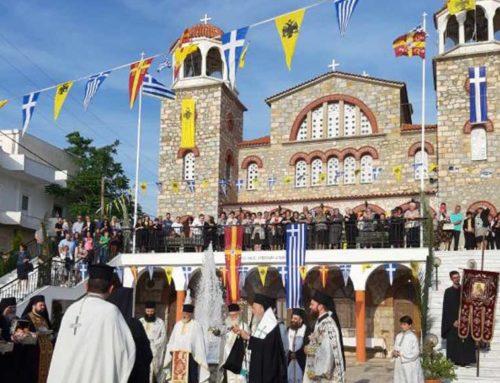 Τρισαρχιερατικό συλλειτουργό στον Ιερό Ναό Αγίων Ευβοέων