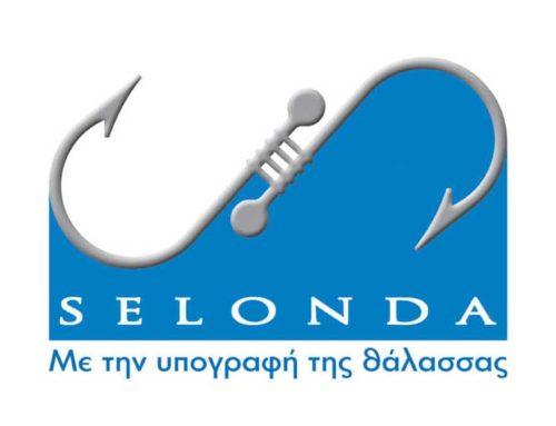 Νέες θέσεις εργασίας στην εταιρεία ΣΕΛΟΝΤΑ στο Αλιβέρι