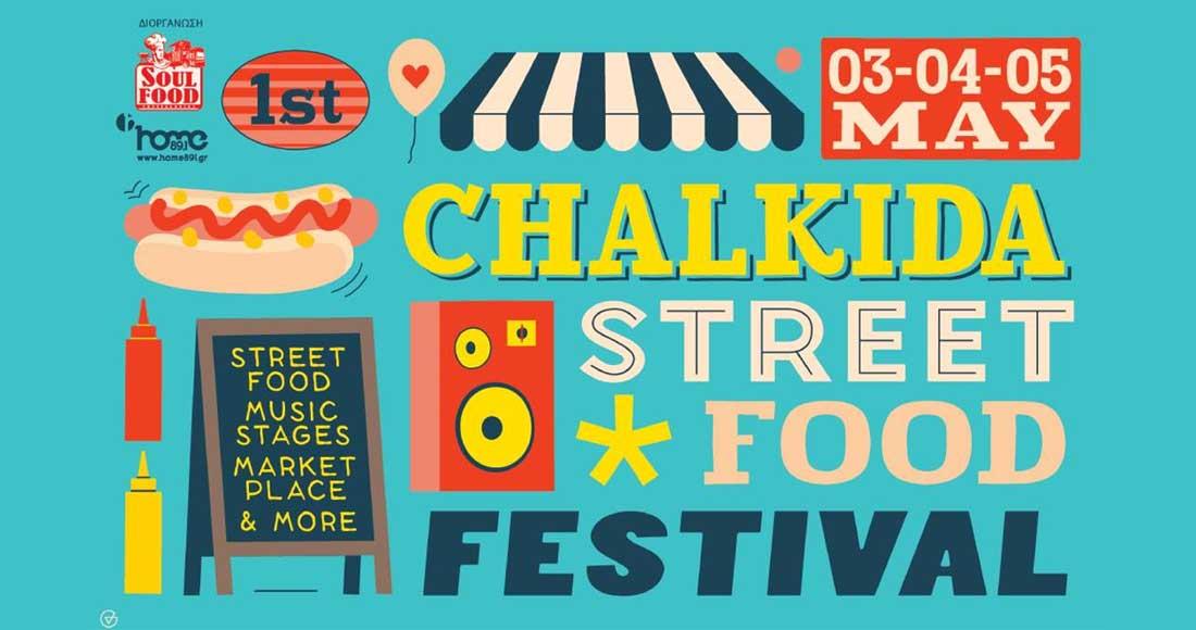 0adb9787554 1o Chalkida Street Food Festival | Eviaportal.gr
