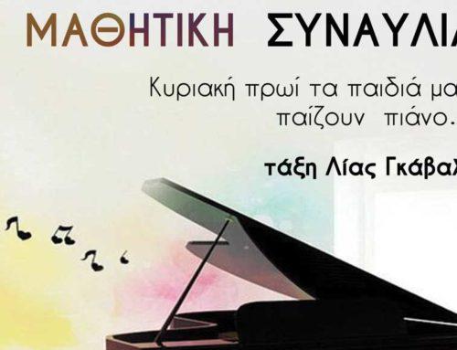 Συναυλία κιθάρας και πιάνου από το Δημοτικό Ωδείο «Ν. Σκαλκώτας» 🗓