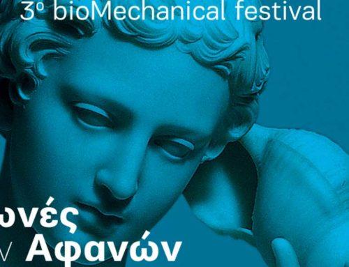 Το πρόγραμμα του 3ου bio-Mechanical festival 🗓