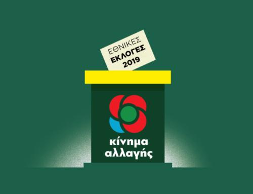Η Φώφη Γεννηματά ηγείται του ψηφοδελτίου του ΚΙΝΑΛ στην Εύβοια