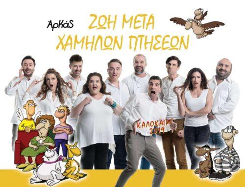 Η θεατρική παράσταση «Ζωή Μετά Χαμηλών Πτήσεων» του ΑΡΚΑ στην Χαλκίδα 🗓