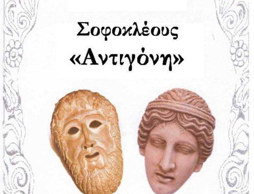 Θεατρική παράσταση στο Αρχαίο Θέατρο της Ερέτριας 🗓