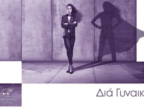 2η Εσπερίδα Γυναικείας Επιχειρηματικότητας στη Χαλκίδα