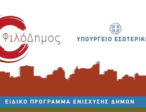 Τρία νέα έργα στην Εύβοια με το πρόγραμμα «ΦιλόΔημος»