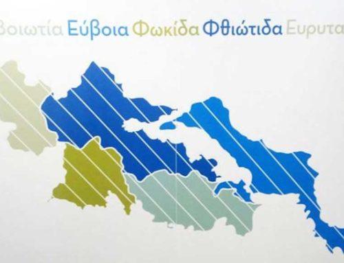 Συνεδριάζει το Περιφερειακό Συμβούλιο Στερεάς Ελλάδας
