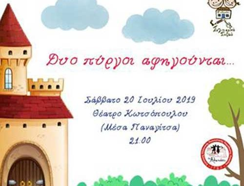 Παιδική θεατρική παράσταση «Δύο πύργοι αφηγούνται» στη Χαλκίδα