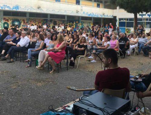 Εκδήλωση 1ου ΕΠΑΛ Χαλκίδας για την Λήξη του Σχολικού Έτους 2018-2019