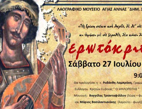Μουσική εκδήλωση στο Λαογραφικό μουσείο Αγίας Άννας «Δημ.Χρ. Σέττας» 🗓