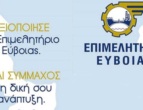 Ενίσχυση πολύ μικρών και μικρών επιχειρήσεων στην Περιφέρεια Στερεάς Ελλάδας για την χρήση τεχνολογιών