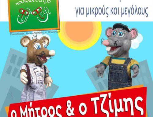 Το Κουκλοθέατρο «ΦιλΦαρί» στο Χωνευτικό Κύμης με την παράσταση «Ο Μήτρος και ο Τζίμης – τα ποντικάκια του Αισώπου» 🗓