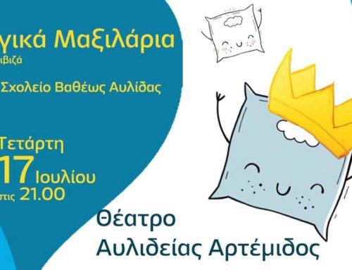 «Τα μαγικά μαξιλάρια» στο 3ο bio-Mechanical Festival
