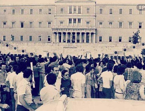 Βρήκαμε τον δρόμο για την Ενωμένη Ευρώπη αλλά ψάχνουμε ακόμα τον δρόμο για την σύγχρονη Ελλάδα