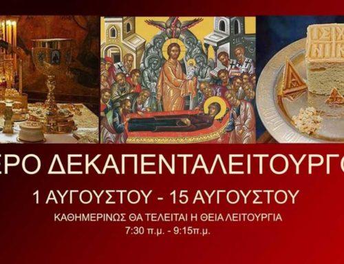Γιορτάζει το Ιερό παρεκκλήσιο Κοιμήσεως της Θεοτόκου στον Πάλιουρα