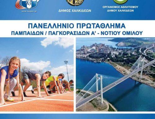 Πανελλήνιο Πρωτάθλημα Παμπαίδων – Παγκορασίδων Α΄ Νοτίου Ομίλου 2019 στη Χαλκίδα