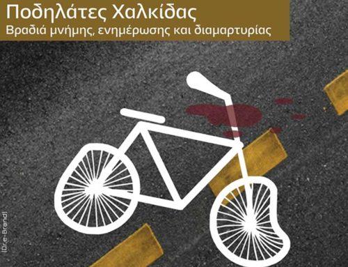 Ποδηλατική διαμαρτυρία στην Χαλκίδα