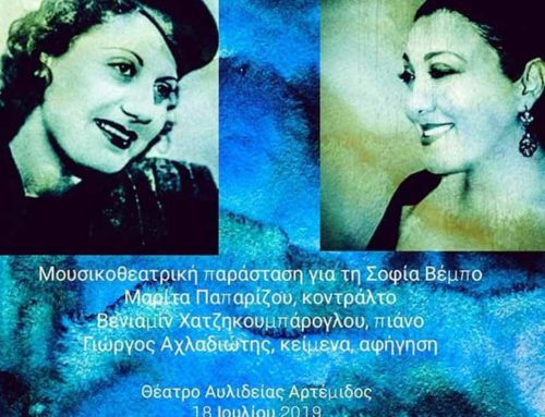 Μουσικοθεατρική παράσταση για τη Σοφία Βέμπο στην Χαλκίδα 🗓