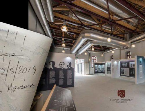 Κριτική Μουσείου Μπενάκη για την έκθεσή «Επ'αυτώ τω Ευρίπω»