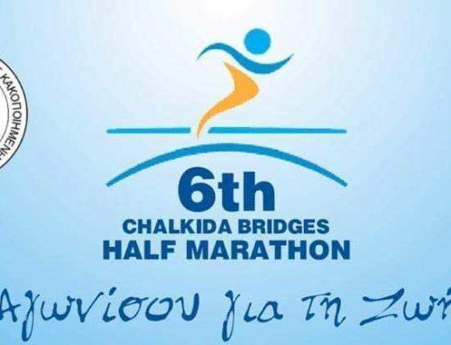 Τον Οκτώβριο ο Chalkida Bridges Half Marathon 2019