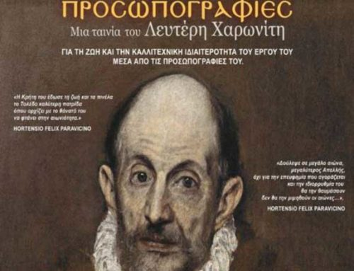 El Greco προσωπογραφίες του Λευτέρη Χαρωνίτη στην Κύμη