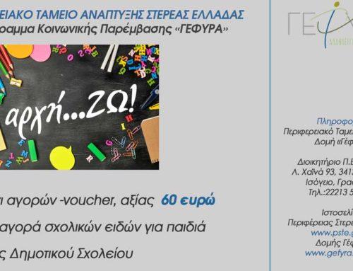 Οικονομική ενίσχυση για τους μαθητές της Α' Δημοτικού με την δράση «αρχή…ΖΩ», από την Περιφέρεια Στερεάς Ελλάδας