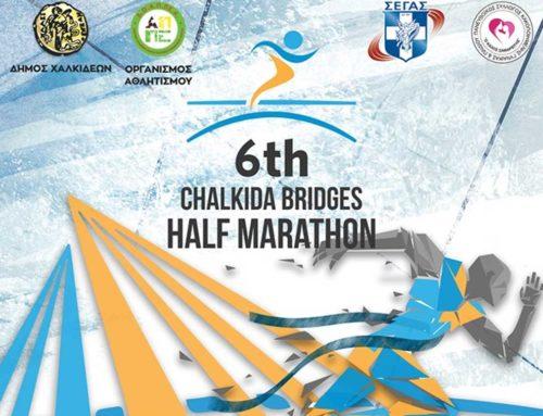 Ξεκίνησαν οι αιτήσεις συμμετοχής για τον 6ο Chalkida Bridges Marathon