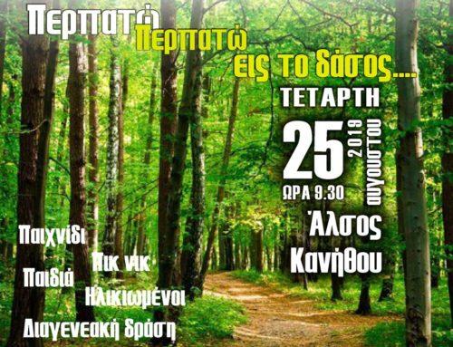 Διαγενεακή δράση «Περπατώ περπατώ εις το δάσος…» στην Κάνηθο 🗓
