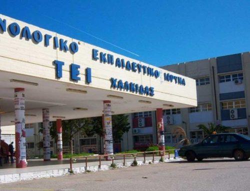 Αναστέλλεται η λειτουργία του τμήματος διατροφής και διαιτολογίας και τουριστικών σπουδών στο ΑΤΕΙ Χαλκίδας, με απόφαση Κεραμέως