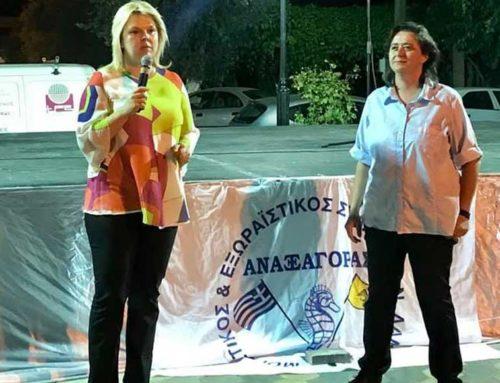 Στην εκδήλωση Προσφυγικής Μνήμης στη Νέα Λάμψακο η Έλενα Βάκα