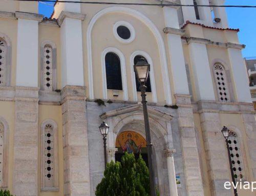 Το πρόγραμμα των εορταστικών εκδηλώσεων ΚΘ΄ Δημητρίων στην Χαλκίδα