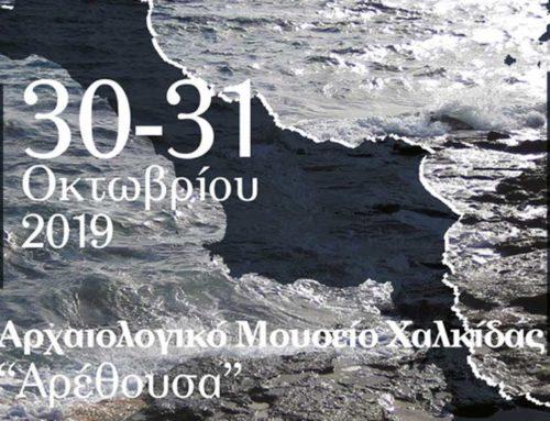 """Διημερίδα με θέμα """"Εὔβοια, γῆ Ἀβάντων"""" στο Αρχαιολογικό Μουσείο της Αρέθουσας"""