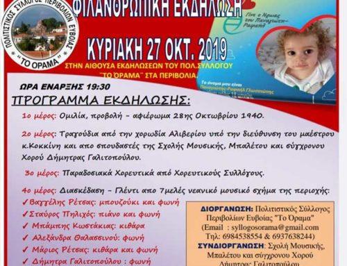 Φιλανθρωπική εκδήλωση στα Περιβόλια Κύμης-Αλιβερίου