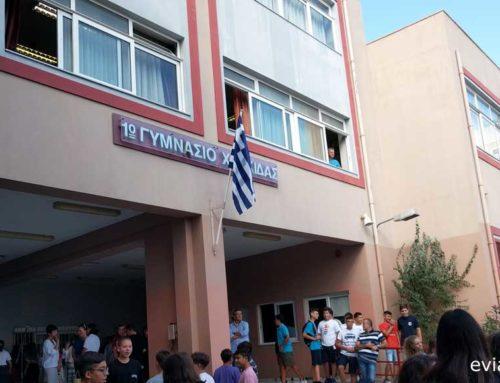 Συνεργασία 1ου Γυμνασίου Χαλκίδας με το Εθνικό Θέατρο Ελλάδος