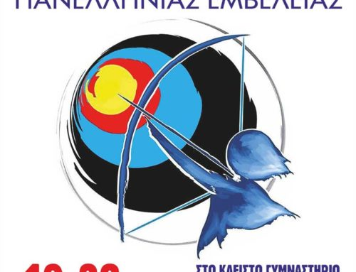 Αγώνας Τοξοβολίας Πανελλήνιας Εμβέλειας στην Κάρυστο 🗓