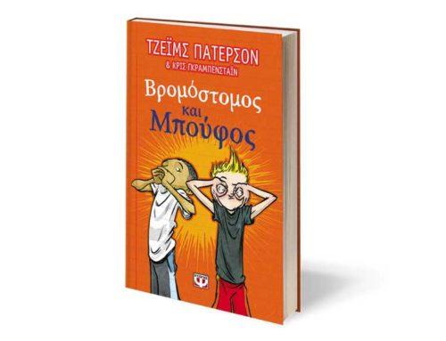 """Πρόταση βιβλίου """"Βρομόστομος και μπούφος"""""""