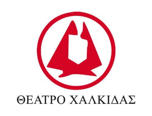 Έναρξη εγγραφών για το θεατρικό εργαστήρι ενηλίκων του ΘΕΑΤΡΟΥ ΧΑΛΚΙΔΑΣ