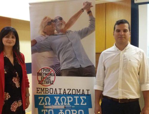 Πραγματοποιήθηκε η ενημερωτική εκδήλωση του Δήμου Χαλκιδέων με θέμα «Εμβολιασμός Ενηλίκων για Υγιή και Ενεργό Γήρανση»