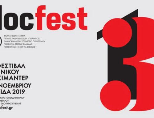 13ο Φεστιβάλ Ελληνικού Ντοκιμαντέρ- Docfest Χαλκίδας