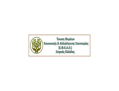Το νέο διοικητικό συμβούλιο της Ένωσης Φορέων Κοινωνικής & Αλληλέγγυας Οικονομίας Στ.Ελλάδας