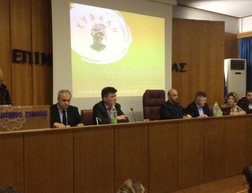 Πραγματοποιήθηκε η ημερίδα για τις νέες φορολογικές αλλαγές στο Επιμελητήριο Εύβοιας