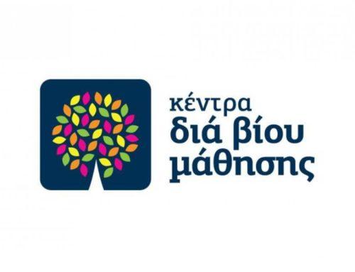 Ξεκινούν οι εγγραφές στα τμήματα μάθησης του Κέντρου Διά Βίου Μάθησης του Δήμου Κύμης Αλιβερίου
