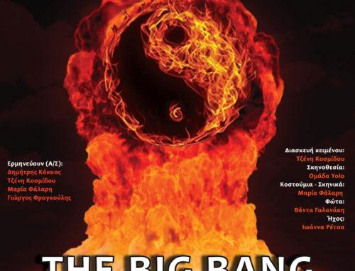 """Η θεατρική ομάδα Yolo παρουσιάζει τη φιλανθρωπική θεατρική παράσταση """"The Big Bang"""" στο Όριο Κύμης"""