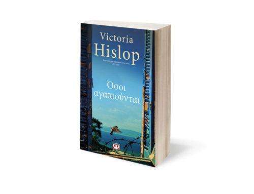 """Το νέο βιβλίο της Βικτόρια Χίσλοπ """"Όσοι αγαπιούνται"""""""